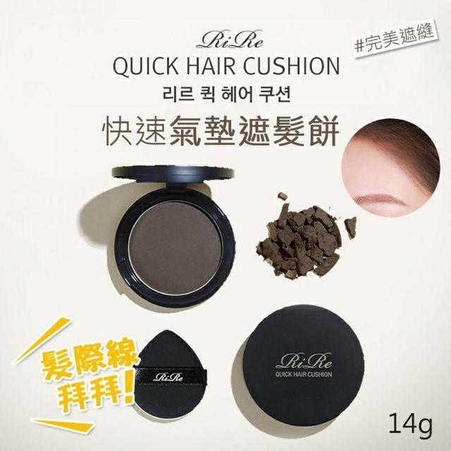 韓國 RiRe 快速氣墊遮髮餅 14g