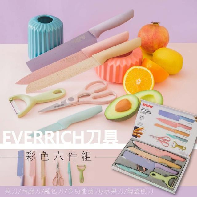 """""""一次滿足廚房所需""""EVERRICH刀具 彩色六件組~"""