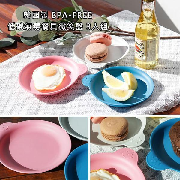 韓國製 BPA-FREE 低碳無毒餐具微笑盤 3入組