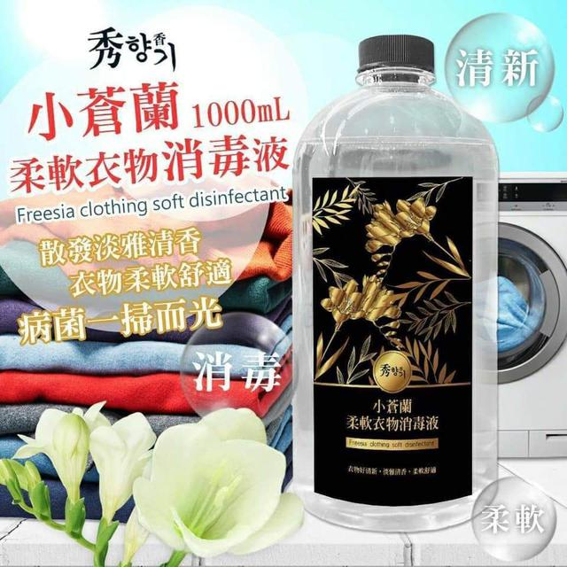 小蒼蘭柔軟衣物消毒液1000ml