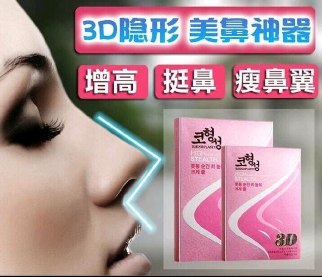 3D美鼻神器美鼻夾 鼻梁增高器 男女可用的鼻子挺鼻器隐形美容矫正器