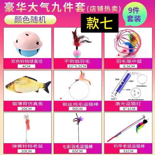 九件套貓玩具套裝自嗨激光逗貓棒老鼠不倒翁小貓薄荷磨爪板玩具貓咪用品