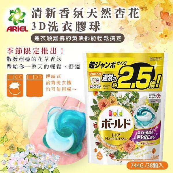 日本P&G清新香氛天然杏花3D洗衣膠球 38顆入重量裝