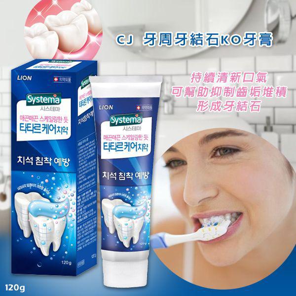 (預購)韓國CJ牙周牙結石KO牙膏