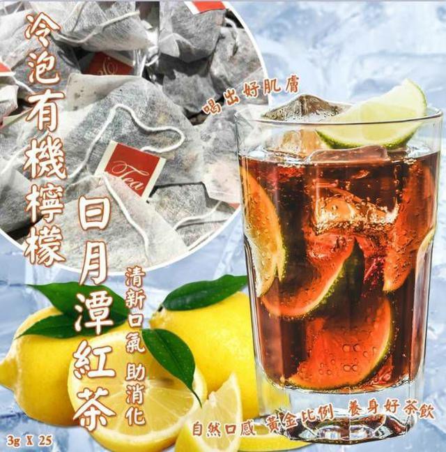 冷泡有機檸檬 日月潭紅茶