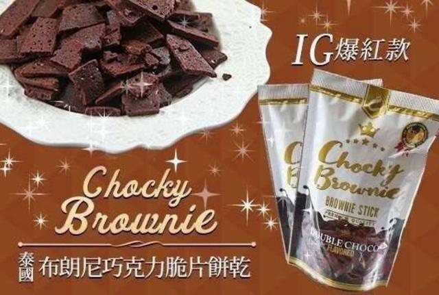 IG爆紅款泰國布朗尼巧克力脆片餅乾60g