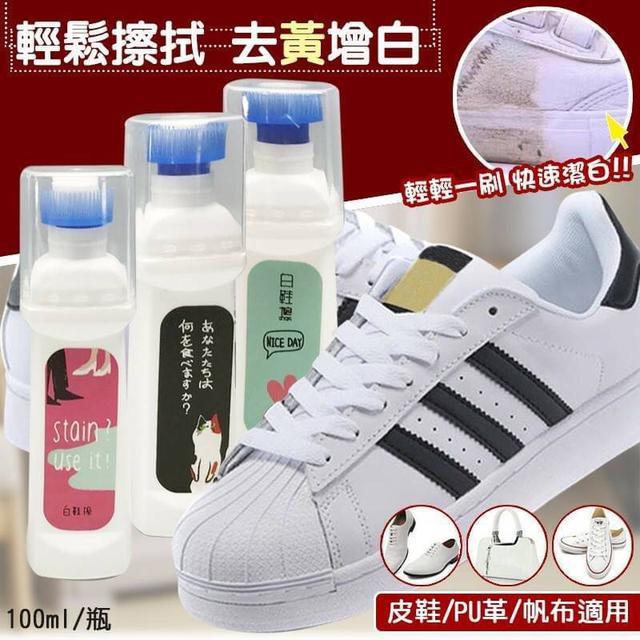 [白鞋神刷 隨時刷白]小白鞋去污清潔刷