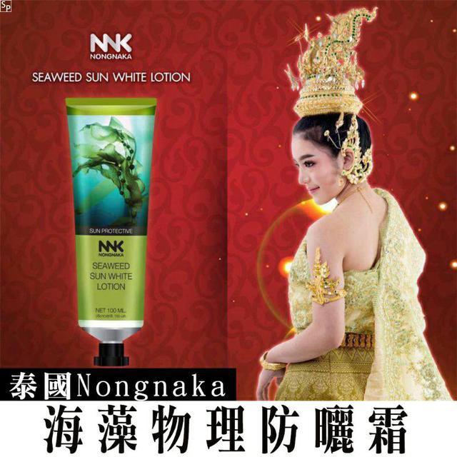 泰國Nongnaka海藻物理防曬霜100ML【08/03】