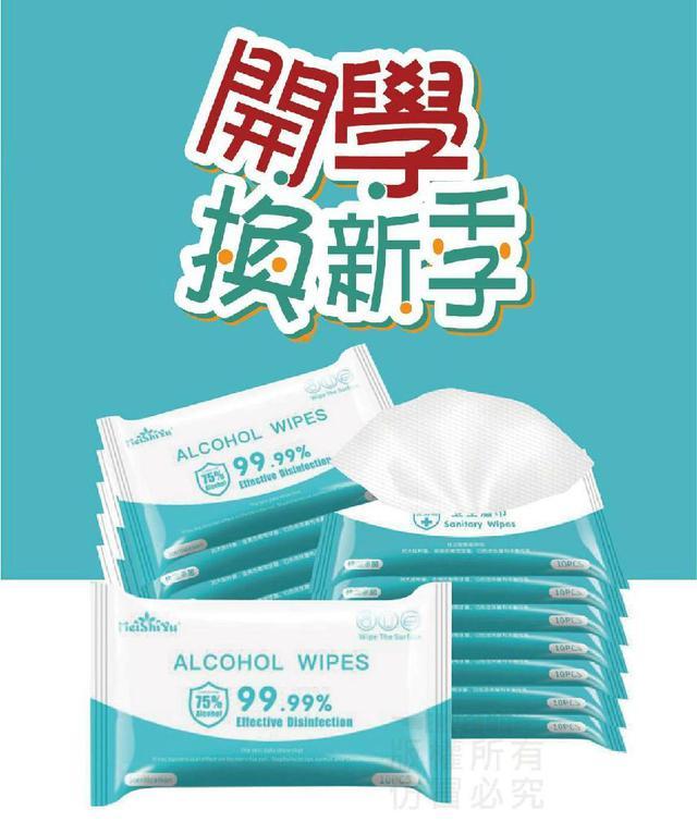 10抽酒精濕紙巾🔥預購