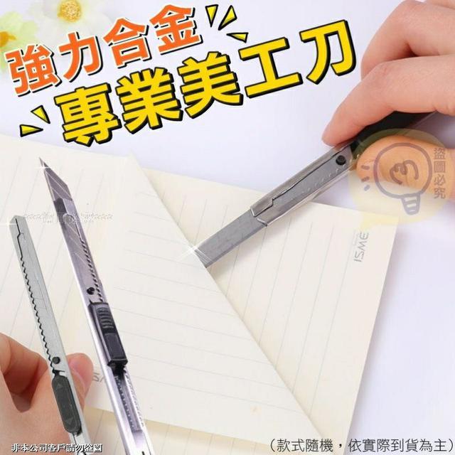預購 強力合金專業美工刀(10支)