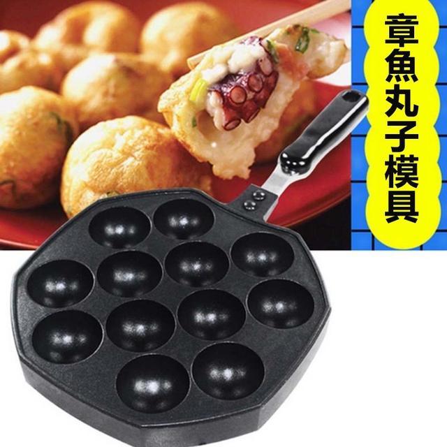 12孔 章魚燒烤盤 章魚小丸子烤盤 章魚燒模具 章魚燒模 烤盤 雞蛋糕 鬆餅球 家用燃氣鵪鶉蛋鍋