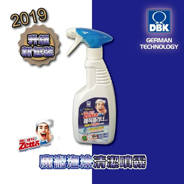 韓國Zetta魔術清潔噴劑 600ml