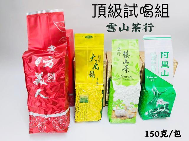 🍵【雪山茶行】頂級試喝組 自產自銷 梨山茶 比賽茶 青茶 高山茶 清花香 冷泡茶 春茶 冬茶🍵