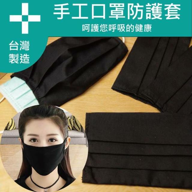 手工棉布口罩防護套  成人/兒童款 台灣製造