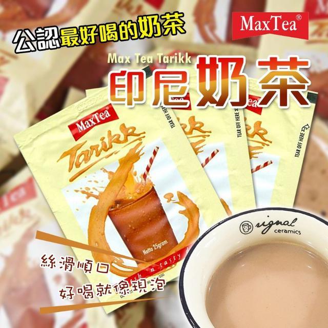 廠現 MaxTea Tarikk 泡泡奶茶 印尼拉茶