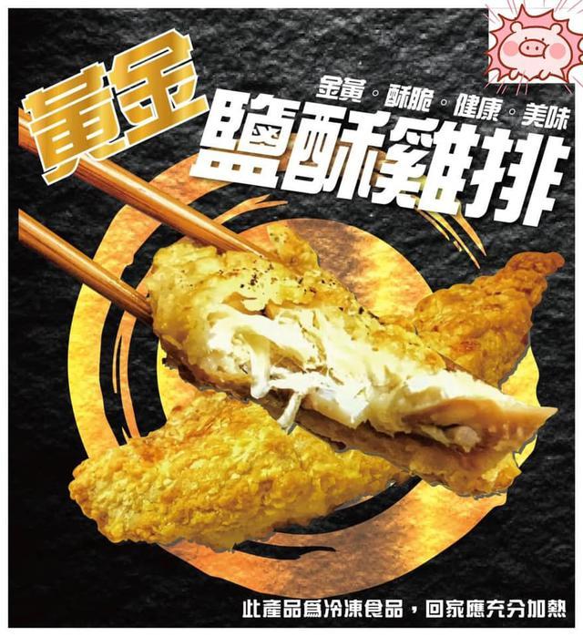 低溫-黃金鹽酥雞排(帶骨)1100g(5片裝)