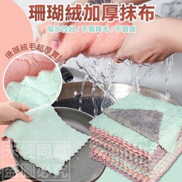 #廠商少量現貨D1610-珊瑚絨吸水抹布加大款