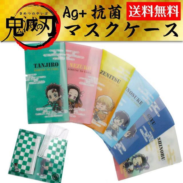日本🇯🇵鬼滅之刃系列抗菌口罩收納盒(1組30入(