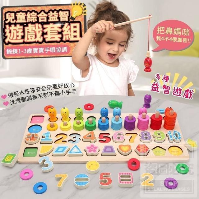 (預購e) 兒童綜合益智遊戲套組