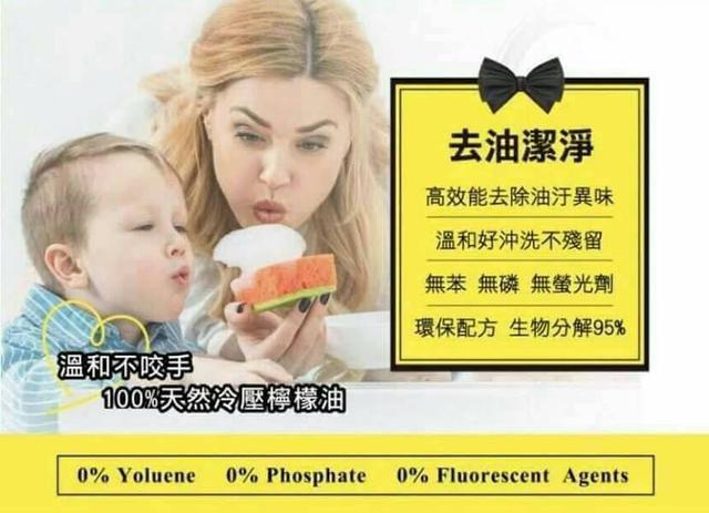 黃檸檬高效洗碗精