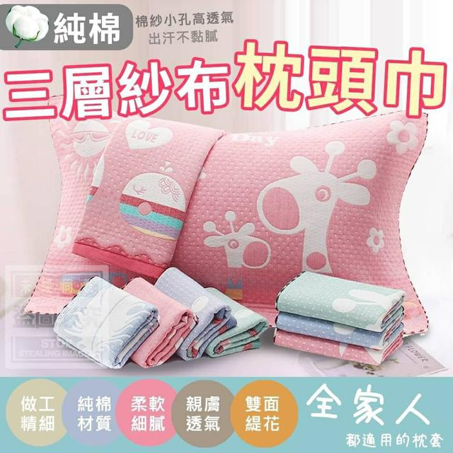 ☘️ 純棉三層紗布枕頭巾(一對)