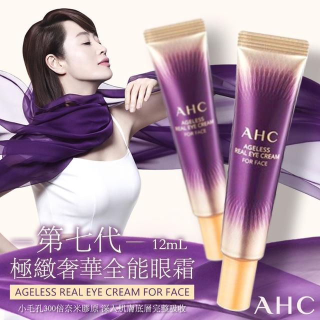 韓國AHC第七代極緻奢華全能眼霜 12ml