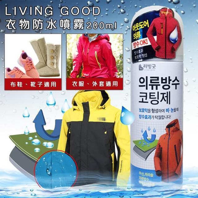 韓國 LIVING GOOD衣物防水噴霧200ml