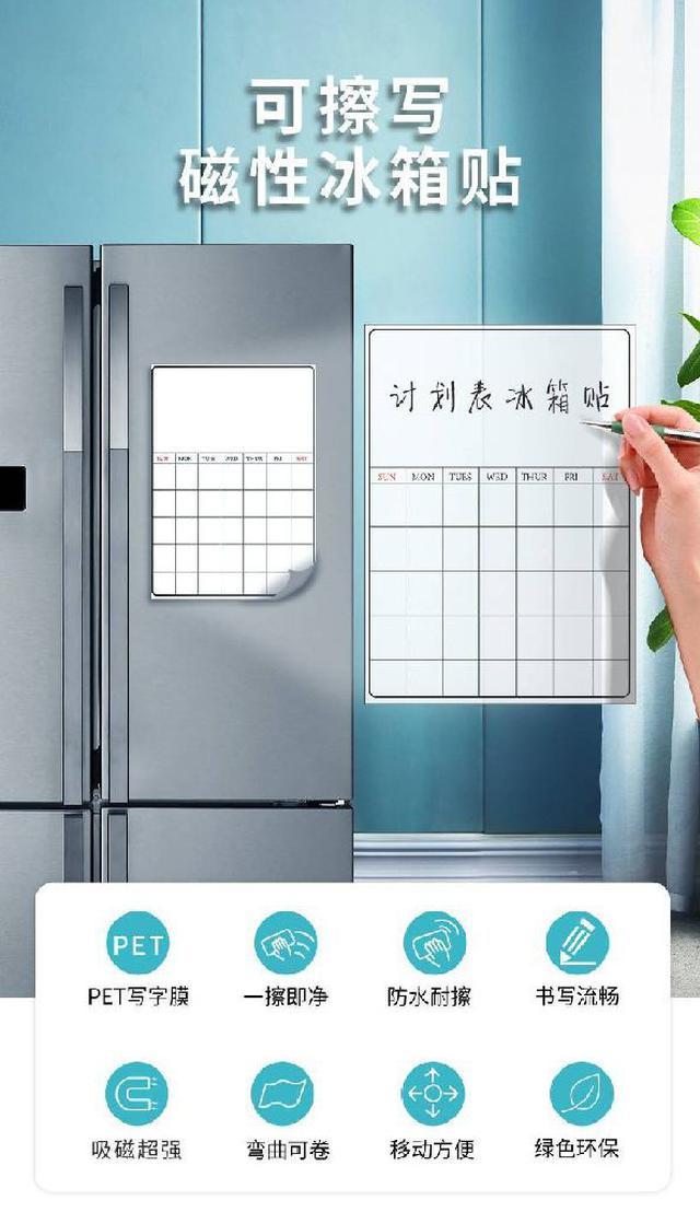 『預購』可擦寫計畫表磁性冰箱貼(附白板筆)
