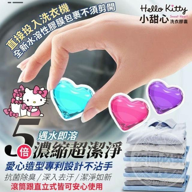 ☘️ 正版Hello Kitty小甜心大滿足洗衣膠囊(60顆)