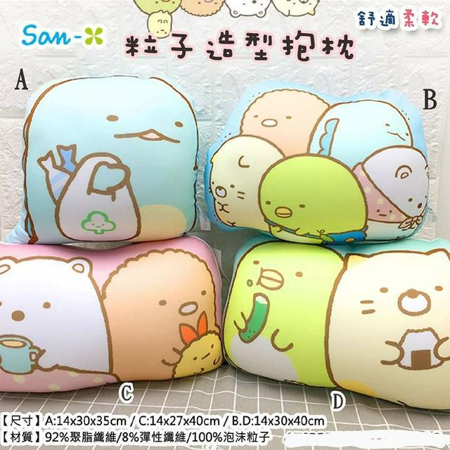 San-X粒子造型抱枕