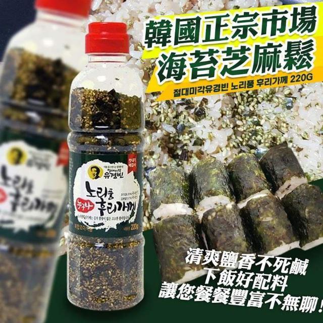 【預購】韓國正宗市場海苔芝麻鬆220g