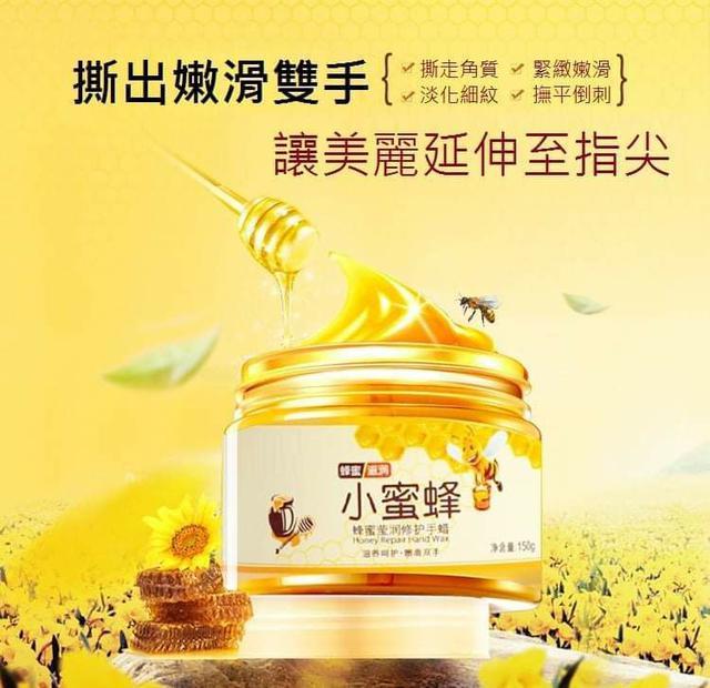 (預購S) A261 - 小蜜蜂美白去角質手蠟