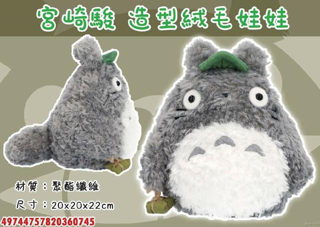 宮崎駿 造型絨毛娃娃