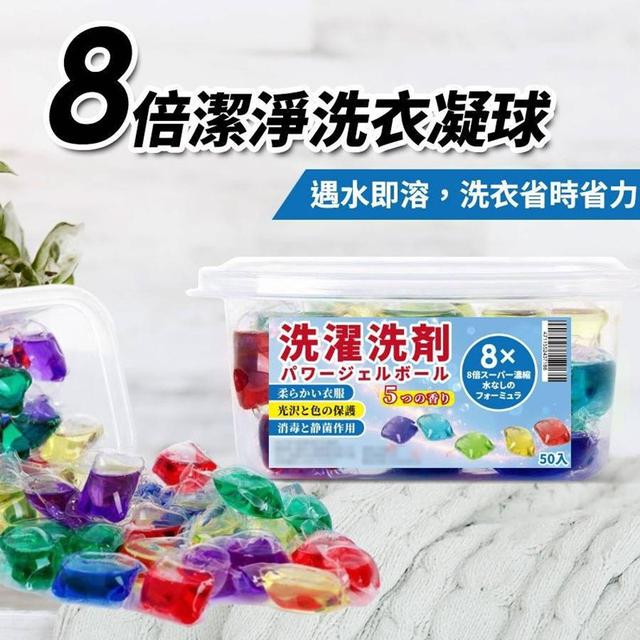 【預購】倍立淨 8倍潔淨洗衣凝球(30顆入)🎉