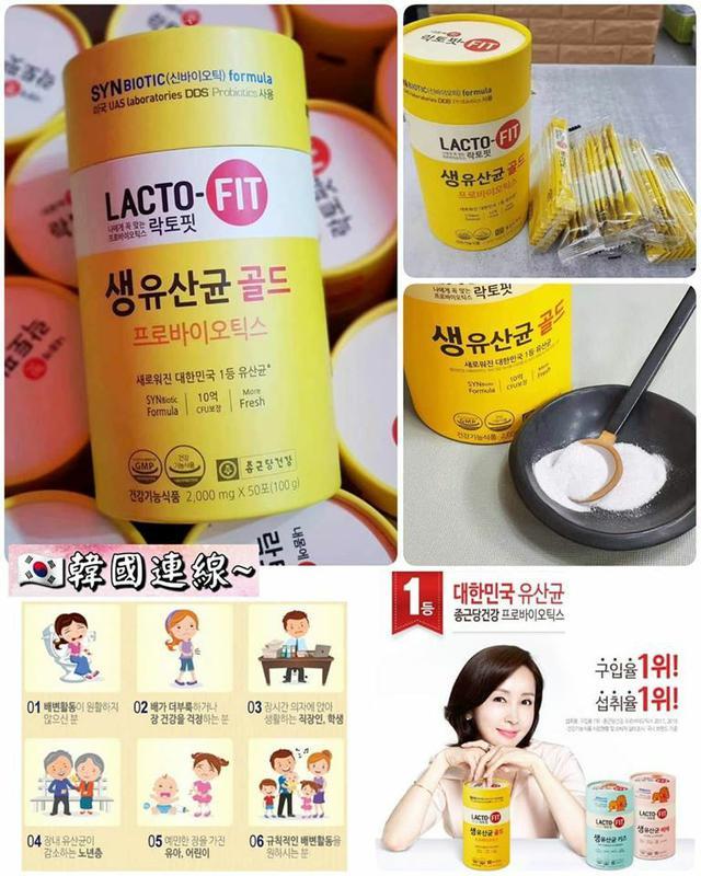 8️/20收單-韓國Lacto-Fit-黃金腸健康乳酸菌
