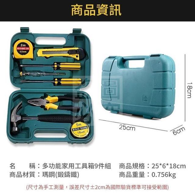 (預購e) 居家必備小物 多功能家用工具箱9件組