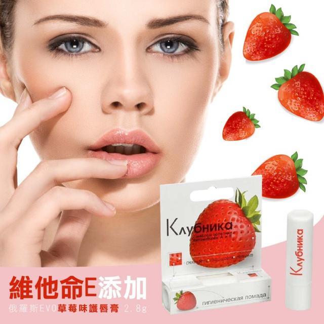 """""""維他命E添加""""俄羅斯EVO 草莓味護唇膏 2.8g~保濕滋潤 防乾裂"""