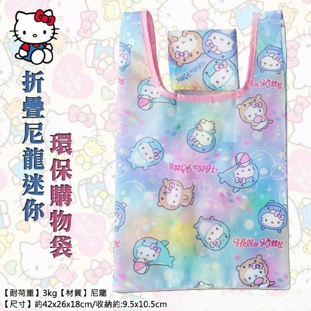 Hello Kitty 折疊尼龍迷你環保購物袋