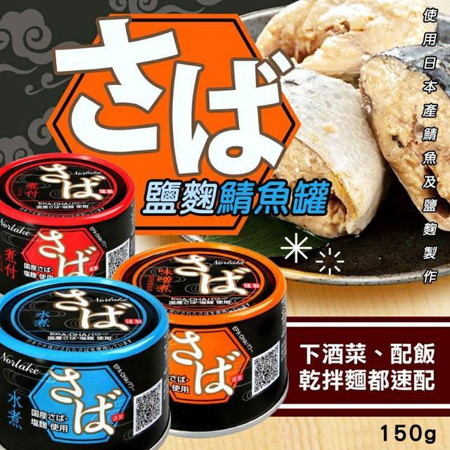 日本 藤井食品 鹽麴鯖魚罐 150g