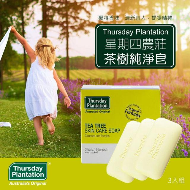 澳洲 Thursday Plantation 星期四農莊 茶樹純淨皂 (125g/3入)