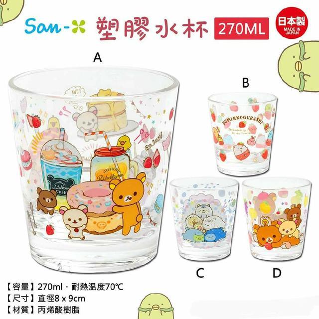 San-x 塑膠水杯 270ml