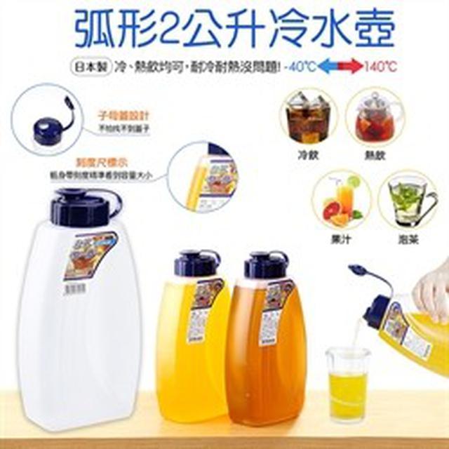日本製弧形2公升冷水壺