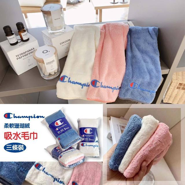 美國champ 柔軟珊瑚絨 吸水毛巾 三條裝~舒適超親膚
