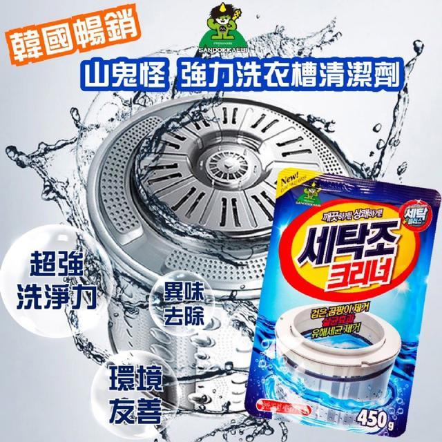(5包)韓國製造-山鬼怪強力洗衣槽清潔劑450g