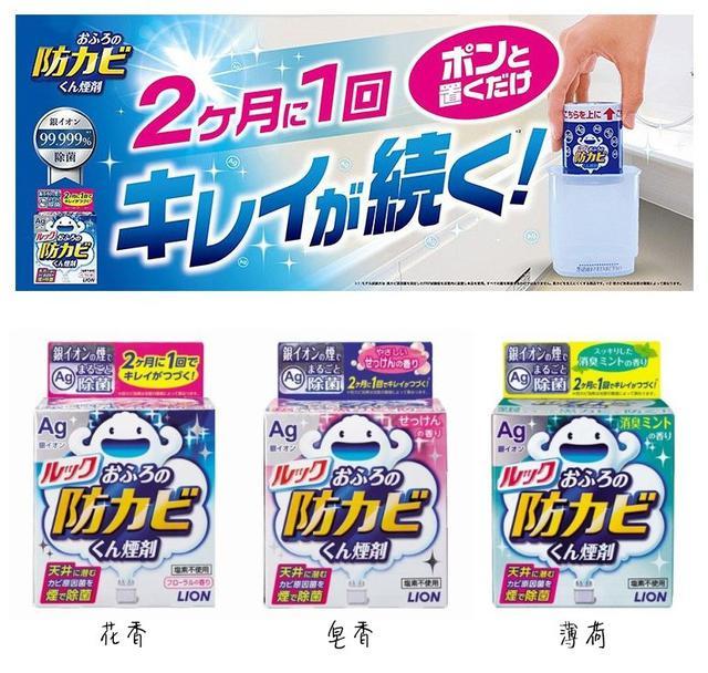 日本 LION Ag銀離子浴廁防霉除菌煙劑系列~