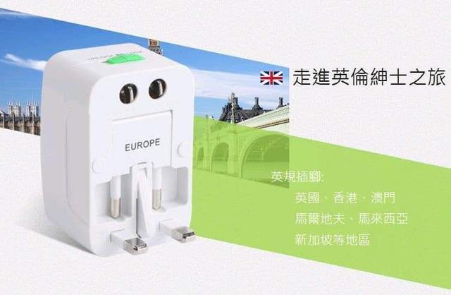 (預購S)全球通用多功能插座轉換充電器