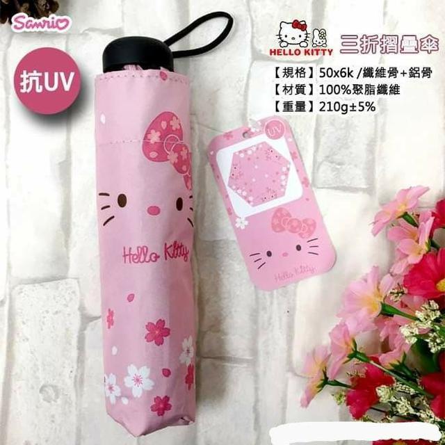 三麗鷗  Hello Kitty 三折摺疊傘
