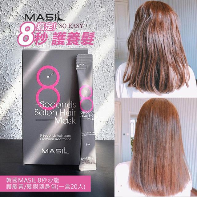 MASIL 韓國 8秒護髮素/髮膜隨身包(一盒20入)~旅行免蒸 水療順滑修復乾枯