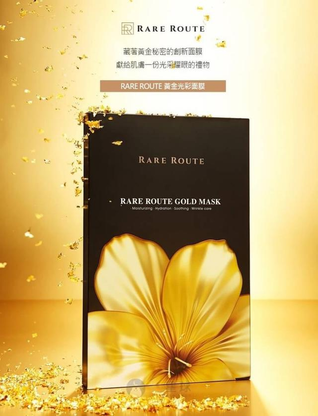 【RARE ROUTE】黃金光彩面膜
