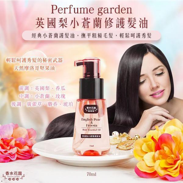 香水花園 Perfume garden 英國梨小蒼蘭修護髮油 70ml